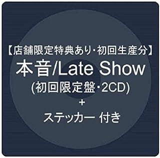 【店舗限定特典あり・初回生産分】本音/Late Show(初回限定盤・2CD) + ステッカー 付き