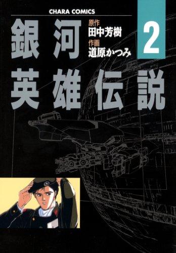 銀河英雄伝説(2) (Chara COMICS)
