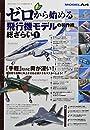 ゼロから始める飛行機モデルの製作術総ざらい 1  2021年 03 月号: モデルアート 増刊