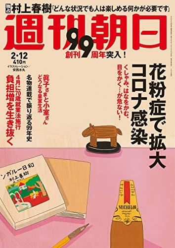 週刊朝日 2021年 2/12 号【表紙イラスト:安西水丸】 [雑誌]