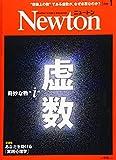 Newton(ニュートン) 2020年 01 月号 [雑誌] | |本 | 通販 | Amazon