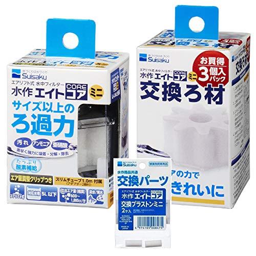 水作エイトコアミニ 9点セット(本体+交換ろ材6個+プラストン2個)