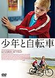 少年と自転車[DVD]