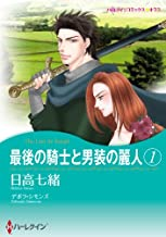 表紙: 最後の騎士と男装の麗人 (ハーレクインコミックス) | 日高 七緒