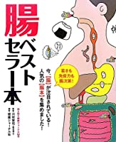 腸ベストセラー本 (冷え取り健康ジャーナル53号)