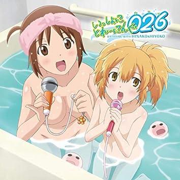 0262816 (Ofuro ni Hairo) -Bathtime with Hinako- (Original Soundtrack)
