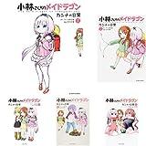 小林さんちのメイドラゴン カンナの日常 1-8巻 新品セット