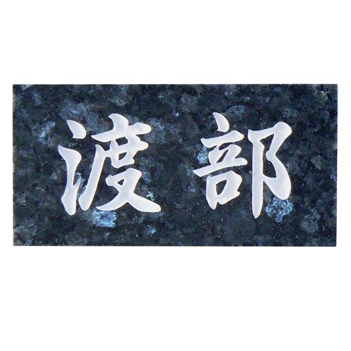 天然石表札ブルーパール特厚(25mm)接着剤付き