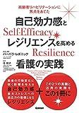 自己効力感とレジリエンスを高める看護の実践