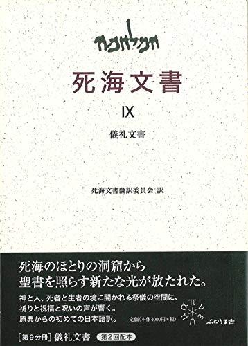 IX 儀礼文書 (死海文書)