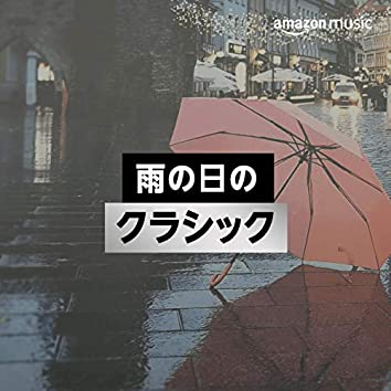 雨の日のクラシック