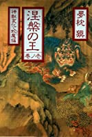 涅槃の王 〈神獣変化・蛇魔(ヴリトラ)編〉 (ノン・ノベル四六判)