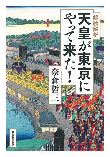 錦絵解析 天皇が東京にやって来た!