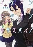 イケメンすぎです紫葵先パイ!(1) (百合姫コミックス)
