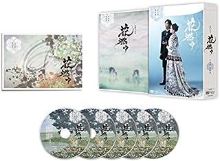 花燃ゆ 完全版 第参集 [DVD]