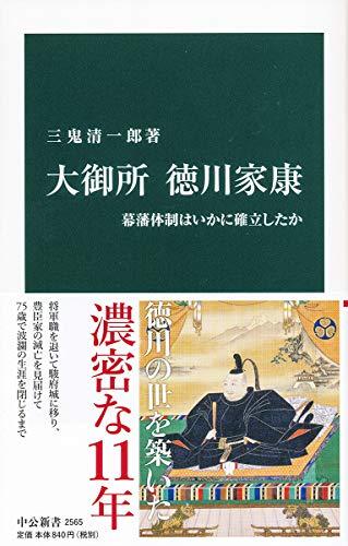 大御所 徳川家康-幕藩体制はいかに確立したか (中公新書)