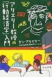 アリエリー教授の「行動経済学」入門 (ハヤカワ・ノンフィクション文庫)