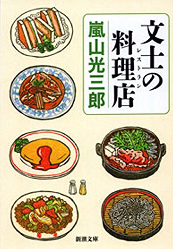 文士の料理店(新潮文庫)