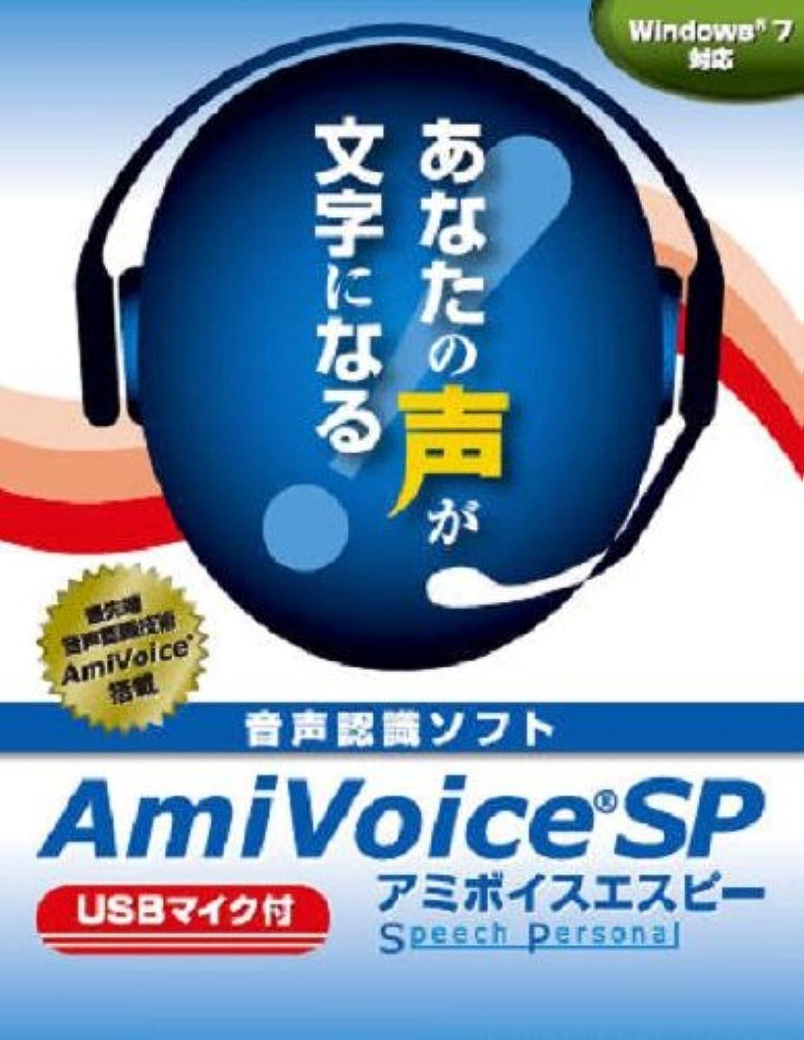 杭ロープ飢えAmiVoice SP USBマイク付