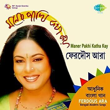 Maner Pakhi Katha Kay