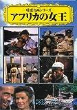 アフリカの女王[DVD]