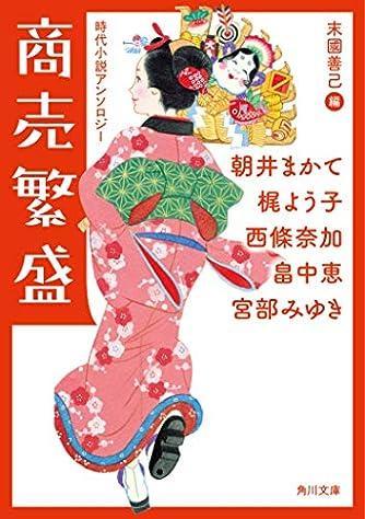 商売繁盛 時代小説アンソロジー (角川文庫)