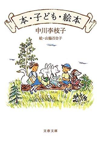 本・子ども・絵本 (文春文庫)