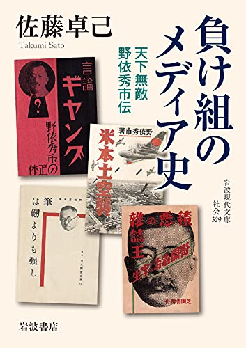 負け組のメディア史: 天下無敵 野依秀市伝 (岩波現代文庫 社会 329)