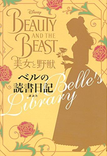 美女と野獣 ベルの読書日記の詳細を見る