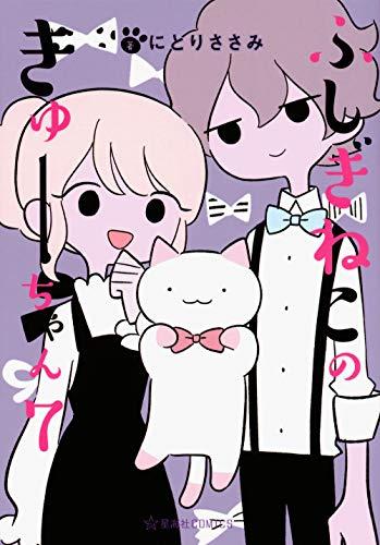 ふしぎねこのきゅーちゃん 7 (星海社COMICS)
