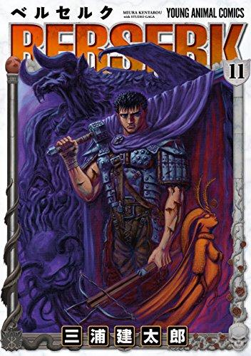 ベルセルク 11 (ヤングアニマルコミックス)