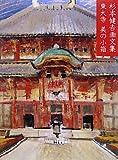東大寺 美の小箱―杉本健吉画文集