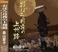 Oborodukiyo No Joshuro by Aiko Moriyama (2007-09-26)
