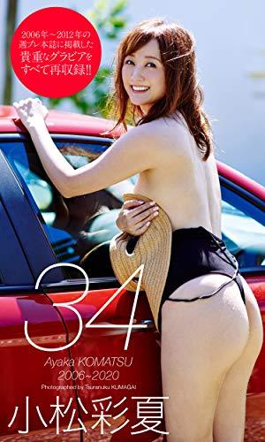 【デジタル限定】小松彩夏写真集「34 ―AYAKA KOMATSU 2006~2020―」 週プレ PHOTO BOOK