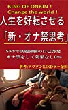 JINSEI (Japanese Edition)...