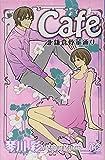 Cafe北鎌倉骨董通り (プリンセス・コミックス・プチ・プリ)
