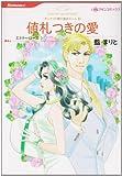 値札つきの愛―キンケイド家の遺言ゲーム3 (HQ comics ア 2-9 キンケイド家の遺言ゲーム 3)
