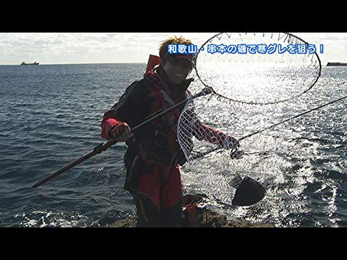 ビッグ・フィッシング#1785★平和卓也が和歌山・串本の磯で寒グレを狙う▽旬の釣場情報