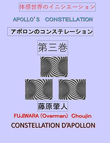 taikansekaino initiation: apolos constellation (Japanese Edition)