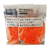 輪ゴム N's Band 蛍光オレンジ ポリウレタン 2袋セット A-NB-O×2P