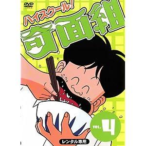 """ハイスクール!奇面組 Vol.4 [レンタル落ち]"""" class=""""object-fit"""""""