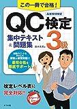 この一冊で合格 QC検定3級集中テキスト&問題集