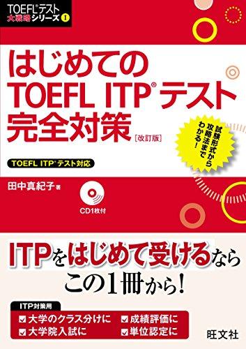 【CD付】はじめてのTOEFL ITPテスト完全対策 改訂版 (TOEFL(R)テスト大戦略)の詳細を見る