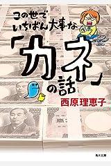 この世でいちばん大事な「カネ」の話 (角川文庫) Kindle版
