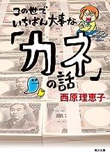 表紙: この世でいちばん大事な「カネ」の話 (角川文庫) | 西原 理恵子