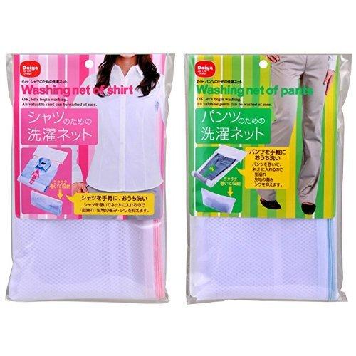 【セット買い】ダイヤコーポレーション シャツとパンツのための洗濯ネットセット