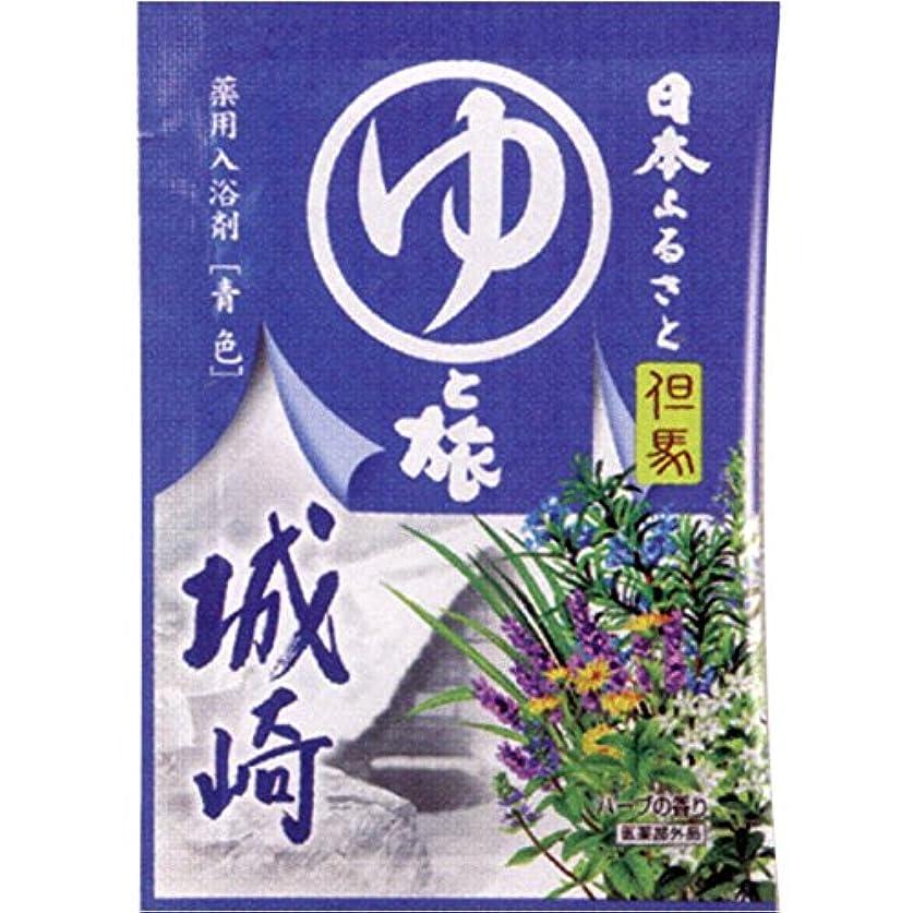 ホステスチャンピオンデンマークヤマサキの入浴剤シリーズ 城崎(入浴剤)