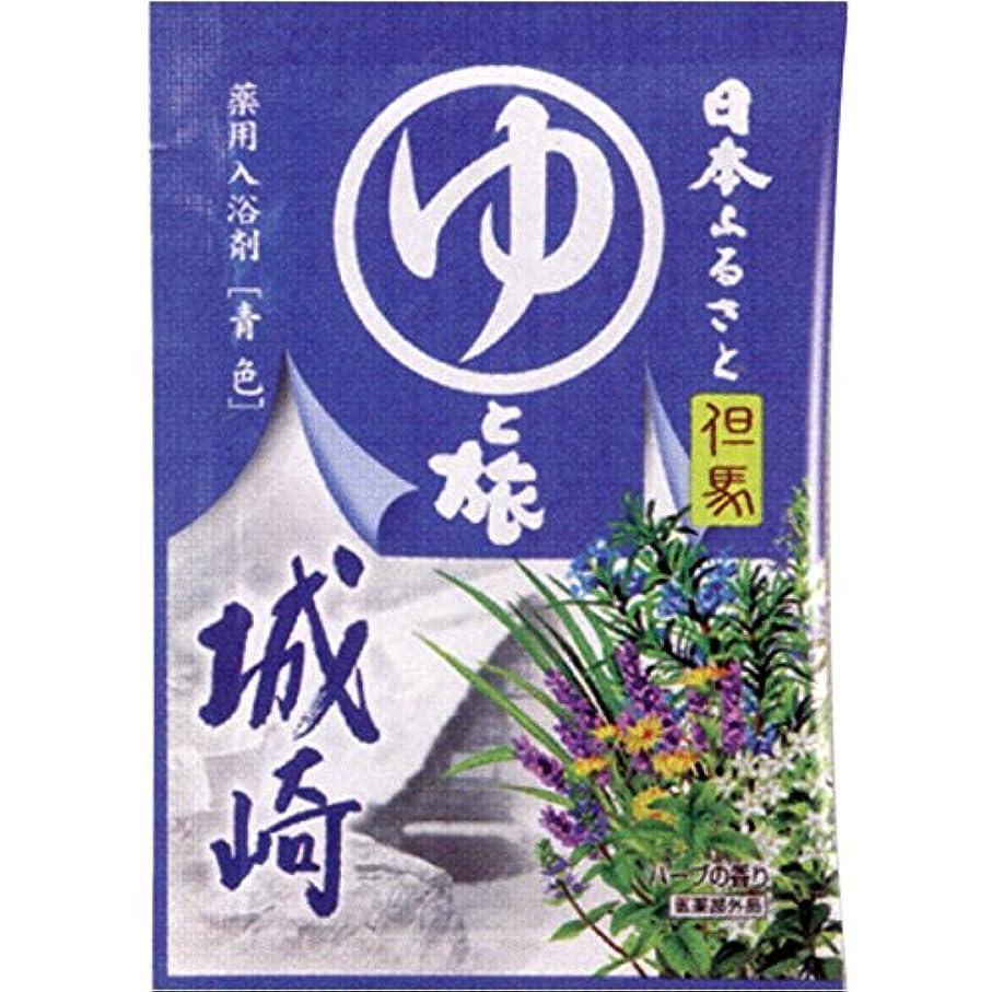 直径正確な支払うヤマサキの入浴剤シリーズ 城崎(入浴剤)