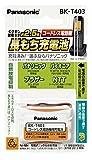 充電式ニッケル水素電池 コードレス電話機用 BK-T403