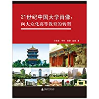 Portrait of the 21st century Chinese universities: the transition to mass higher education(Chinese Edition)